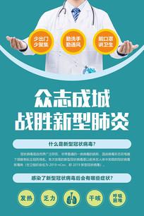 预防新型冠状病毒宣传海报