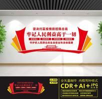 预防新型冠状病毒宣传文化墙
