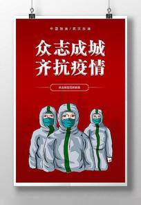 众志成城齐抗疫情海报