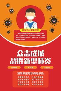 众志成城预防新型冠状病毒海报