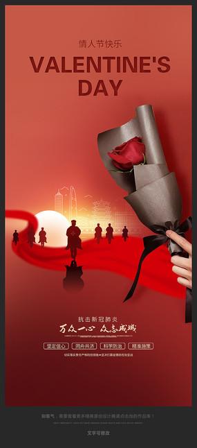 创意红色情人节海报设计