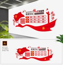 大气红色社会主义和谐党建文化墙
