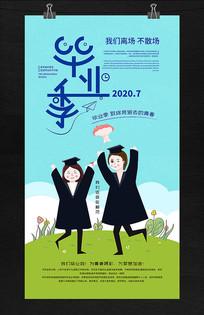 大学生毕业季致青春梦想海报