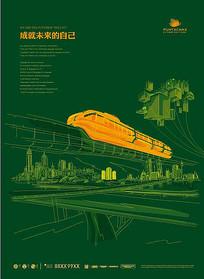 房地产高铁主题海报形象