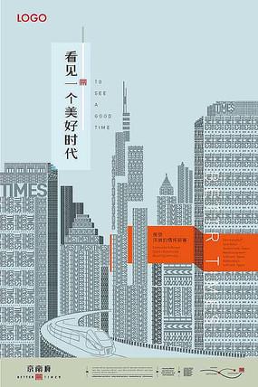 房地产洋房概念海报