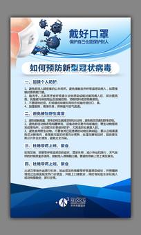 防控新型肺炎指南海报设计