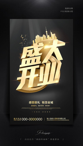 黑色高端开业海报设计