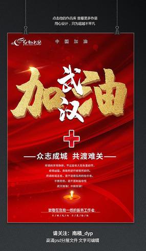 红色大气武汉疫情宣传海报