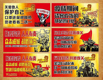 红色革命肺炎宣传海报