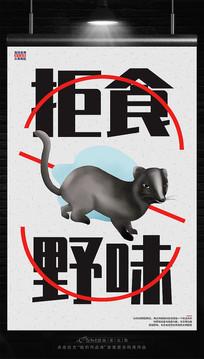 拒绝野味预防病毒公益海报