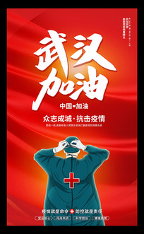 抗击新型冠状病毒武汉加油海报