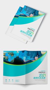 蓝色科技企业宣传册公司画册封面