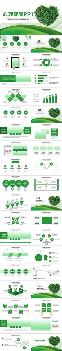 绿色心理健康教育咨询工作汇报PPT模板