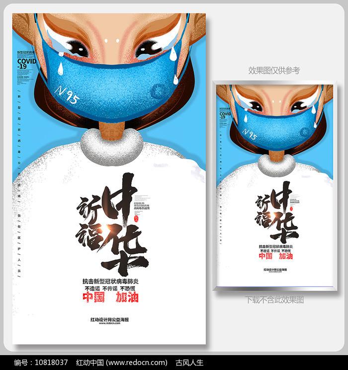 祈福中华护士宣传海报图片