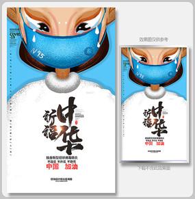 祈福中华护士宣传海报