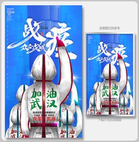 武汉加油战疫医生护士宣传海报