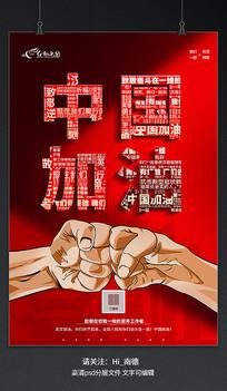 武汉加油中国加油抗击疫情海报