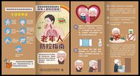 新冠病毒老年人防护指南对折页