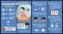 新冠病毒幼儿园防控指南对折页