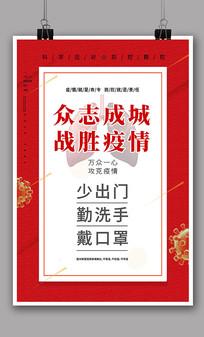 新型冠状病毒肺炎预防知识宣传栏海报
