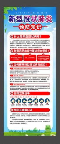 新型冠状病毒肺炎预防知识宣传栏展架