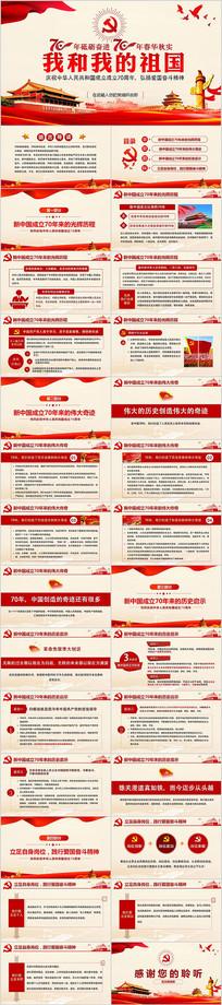 新中国成立70周年建党98周年党课PPT