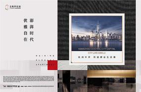 新中式房地产主形象海报