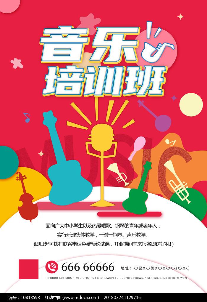 艺术音乐培训班招生宣传海报图片