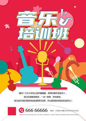 艺术音乐培训班招生宣传海报