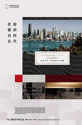中国风都会房地产海报