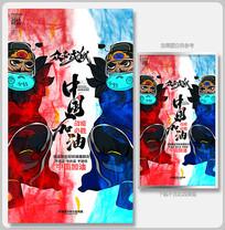 众志成城中国加油新型冠状病毒宣传海报