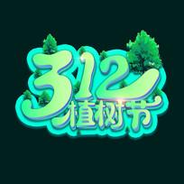 312植树节清爽时尚宣传海报艺术字