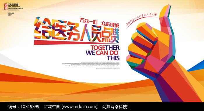 炫彩创意给医务人员点赞公益海报设计图片
