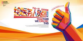 炫彩创意给医务人员点赞公益海报设计