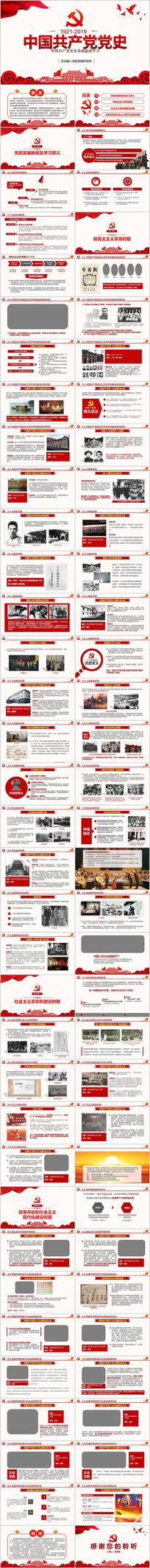 党史建党99周年光辉的历程党课PPT