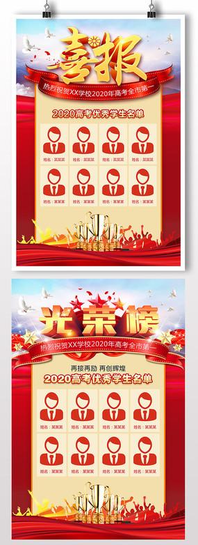 大气红色喜报光荣榜海报设计
