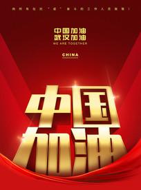 大气加油中国海报