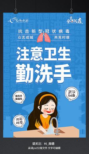 冠状病毒肺炎预防知识普及公益海报