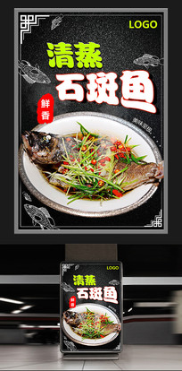 海鲜大餐清蒸石斑鱼美食海报设计