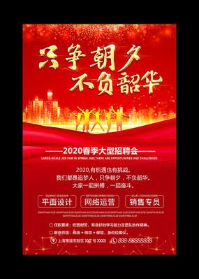 红色大气企业招聘宣传海报
