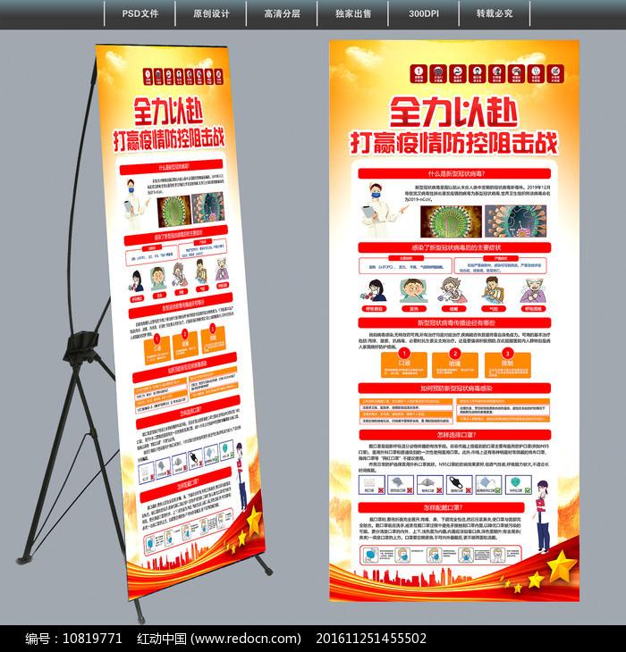 红色防控新型冠状病毒指南展架图片