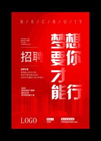 红色简约企业招聘海报