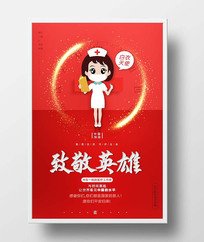 红色致敬英雄共抗疫情新型冠状肺炎系列海报