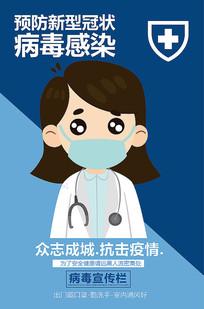 卡通新型冠状病毒海报