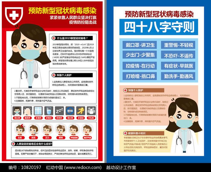 卡通新型冠状病毒海报模板图片