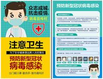 卡通预防新型冠状病毒海报