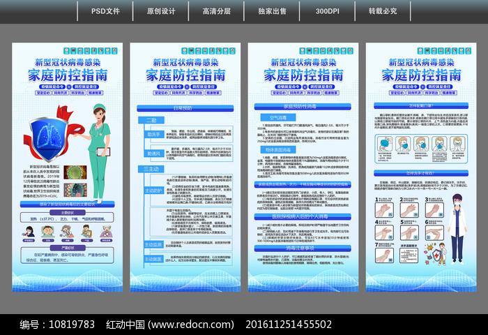 企业防控新型冠状病毒展架图片