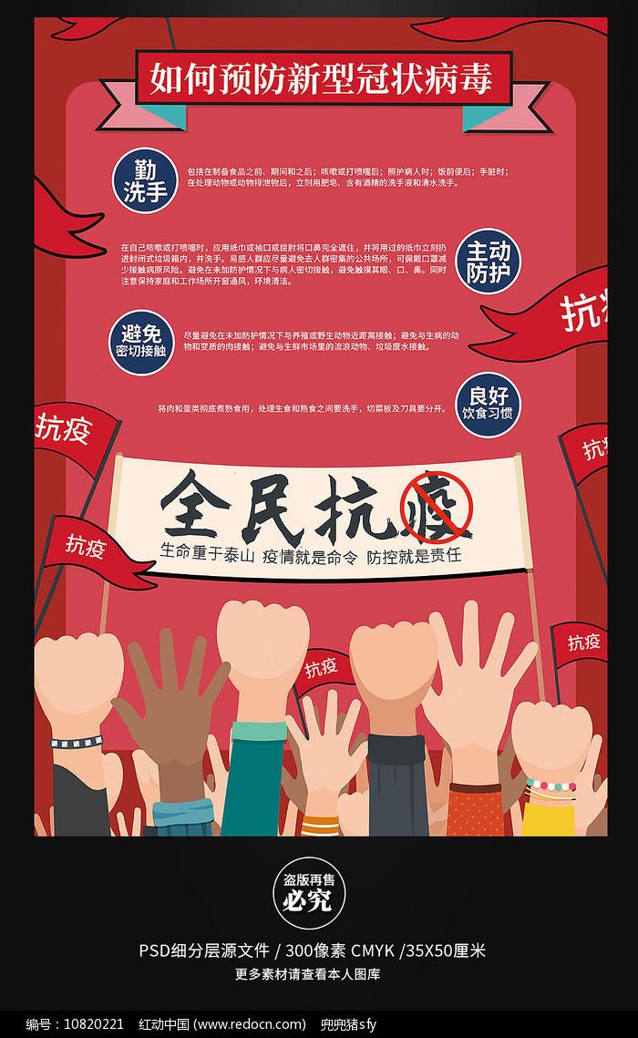 全民抗疫预防新型冠状病毒肺炎海报图片