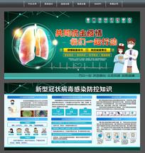 社区新型冠状病毒防控指南展板