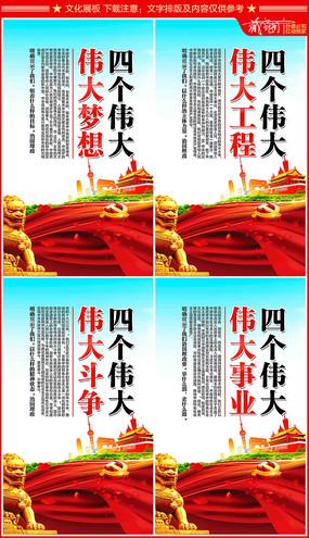 四个伟大党建文化宣传展板